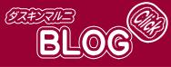 大阪でハウスクリーニング専門のお店ダスキンマルニのブログ