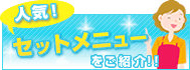 大阪でハウスクリーニング専門のお店ダスキンマルニのセットメニュー