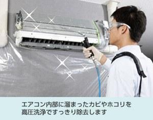 エアコン壁掛け掃除画像